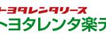 トヨタレンタリース宝塚店
